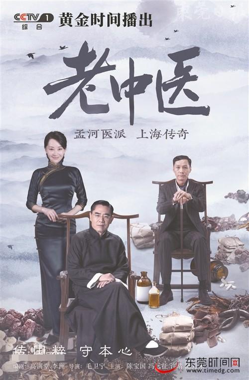 电视剧《老中医》在京举行发布会